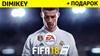 Купить аккаунт FIFA 18 + ответ секр. вопрос [ORIGIN] + бонус на SteamNinja.ru