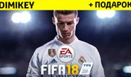Купить аккаунт FIFA 18 + ответ секр. вопрос [ORIGIN] + бонус + подарок на Origin-Sell.com