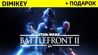 Купить Star Wars Battlefront II + ответ на секр. вопр [ORIGIN]