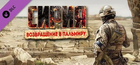 Купить Syrian Warfare: Return to Palmyra (Steam DLC RU UA)