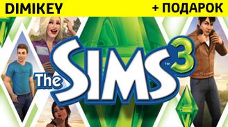 Купить The Sims 3 + Все дополнения [ORIGIN]