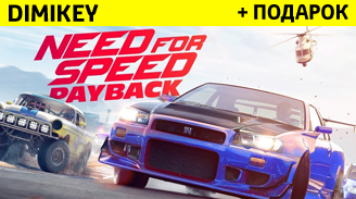 Need for Speed Payback+ ответ на секр. вопрос [ORIGIN]
