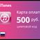 iTunes Gift Card - 500 руб. (RUS)