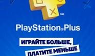 Купить лицензионный ключ PSN - 365 дней подписка PlayStation PLUS ✅(RU)+ПОДАРОК на Origin-Sell.com