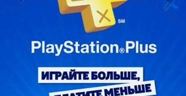 Купить лицензионный ключ PSN - 365 дней подписка PlayStation PLUS ✅(RU)+ПОДАРОК на SteamNinja.ru