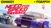 Купить аккаунт Need for Speed Payback с почтой [смена данных] + скидка на SteamNinja.ru