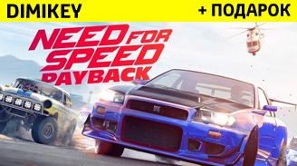 Купить аккаунт Need for Speed Payback + Почта [смена данных] на SteamNinja.ru