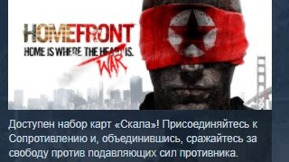 Homefront STEAM KEY REGION FREE GLOBAL &#128142