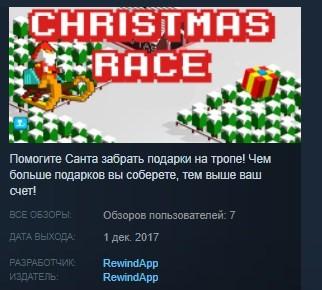 Christmas Race STEAM KEY REGION FREE GLOBAL