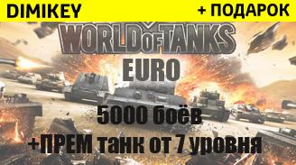 Купить WOT EURO [ПРЕМ танк от 7 ур.][5к+ боев] + ПОЧТА