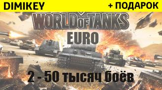 Купить WOT EURO [2-50 тыс. боев] без привязки + почта