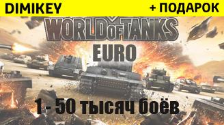Купить WOT EURO [1-50 тыс. боев] без привязки + почта