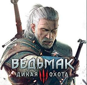 Купить The Witcher 3: ДИКАЯ ОХОТА   СЕКРЕТКА + БОНУСЫ