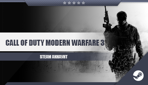 Купить Call of Duty: Modern Warfare 3 [STEAM]