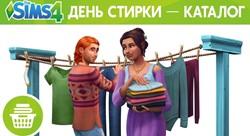 THE SIMS™ 4 День Стирки (Аккаунт ORIGIN)