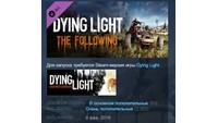 Dying Light: The Following 💎STEAM KEY СТИМ КЛЮЧ ЛИЦЕНЗ