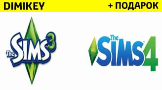 Купить Sims 4 + Sims 3 [ORIGIN] + скидка 15%