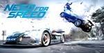 Купить Need for Speed Most Wanted+ПОЖИЗНЕННАЯ ГАРАНТИЯ+СКИДКИ
