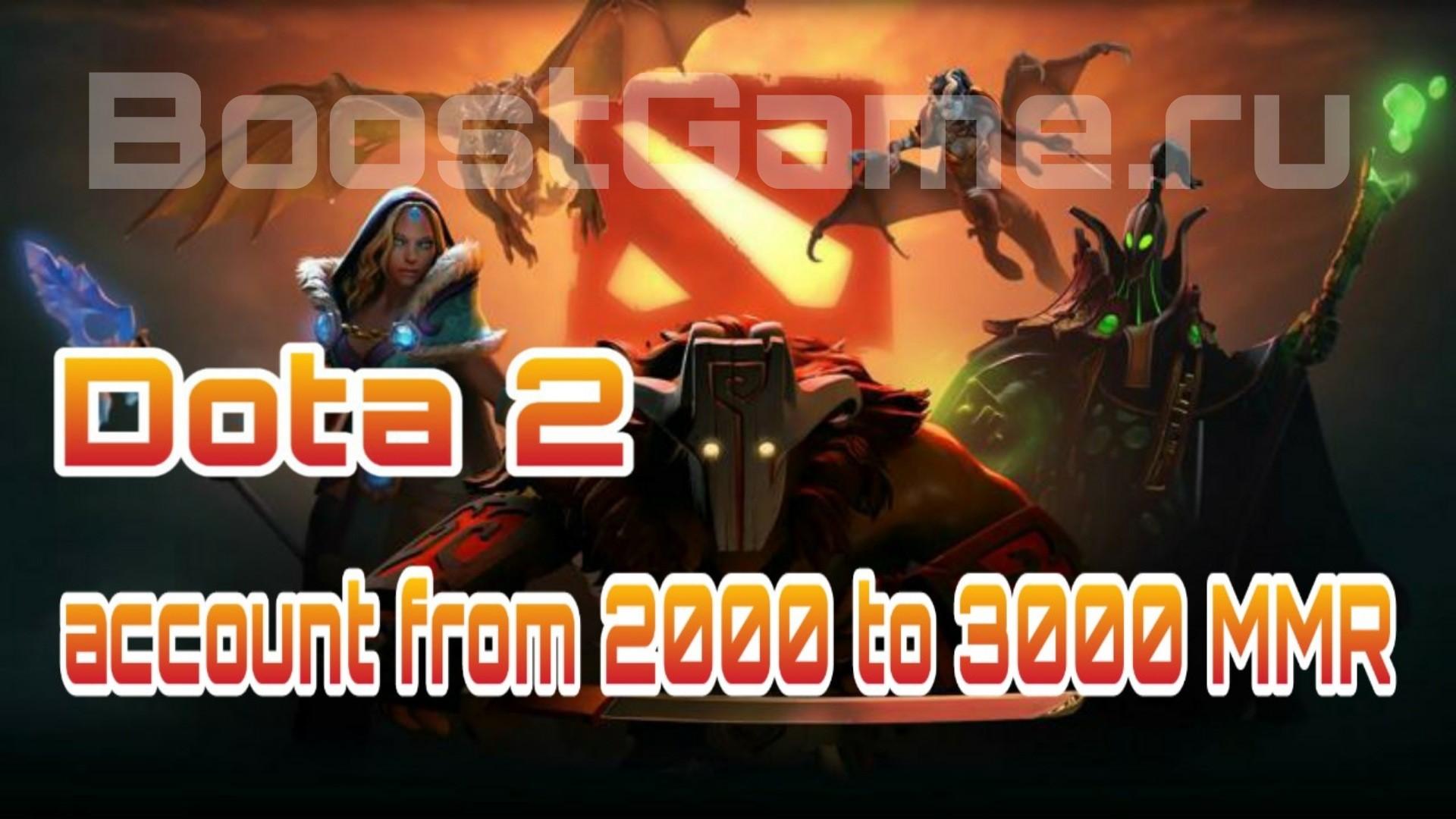Купить Аккаунт DOTA 2 | MMR от 2000 до 3000 рейтинга