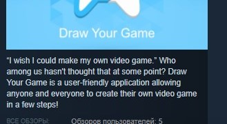 Draw Your Game STEAM KEY REGION FREE GLOBAL