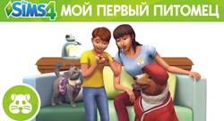 The Sims 4 Мой первый питомец (Аккаунт ORIGIN)