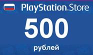 Купить лицензионный ключ PSN 500 рублей Playstation Network карта оплаты на Origin-Sell.com