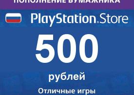 Купить лицензионный ключ PSN 500 рублей Playstation Network карта оплаты на SteamNinja.ru