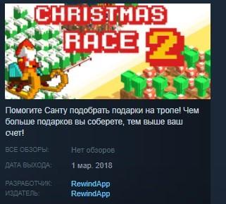 Christmas Race 2 STEAM KEY REGION FREE GLOBAL