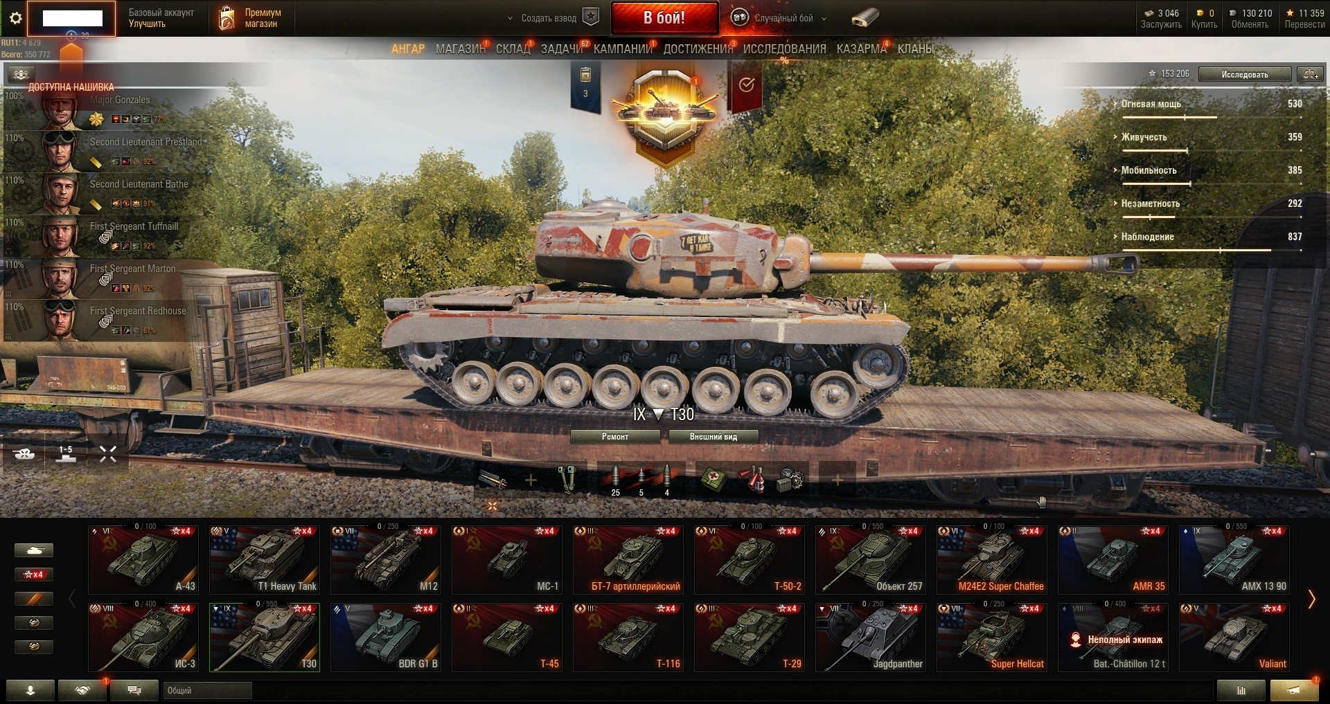 Купить World of Tanks Аккаунт с 8 или 9 лвл и привязками №02