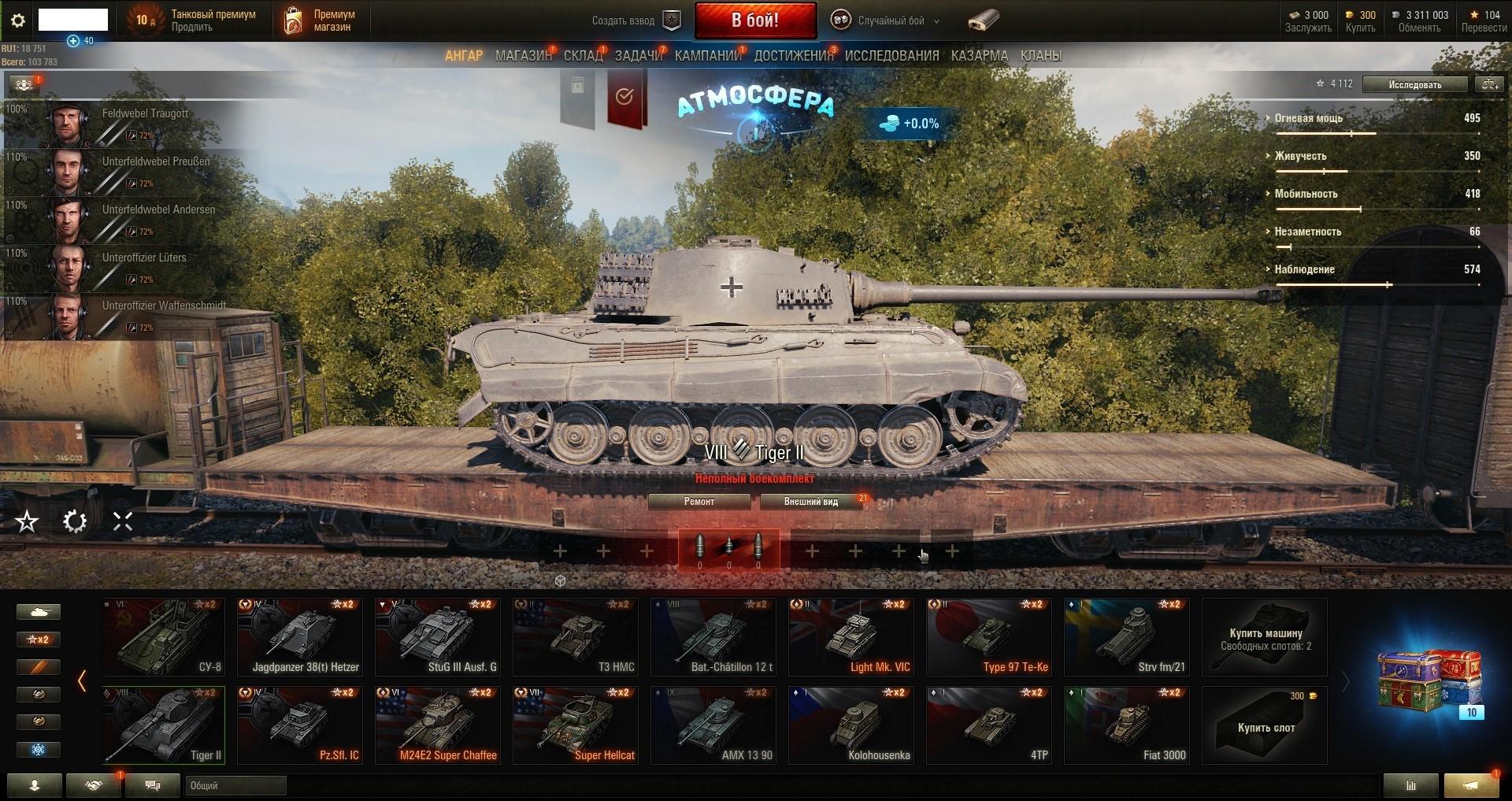 Купить World of Tanks Аккаунт с 8 или 9 лвл и привязками №16