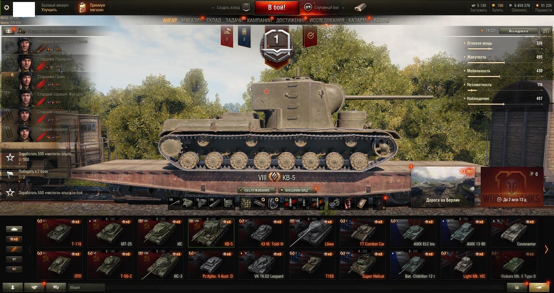 Купить World of Tanks Аккаунт с 8 или 9 лвл и привязками №17