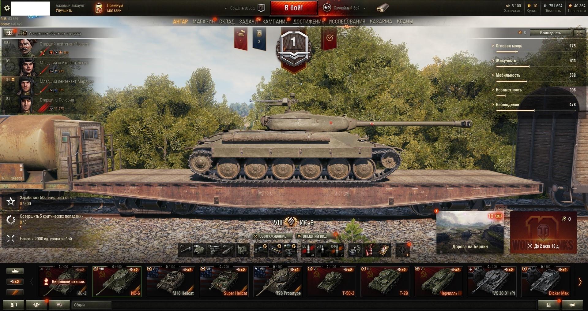 Купить World of Tanks Аккаунт с 8 или 9 лвл и привязками №21