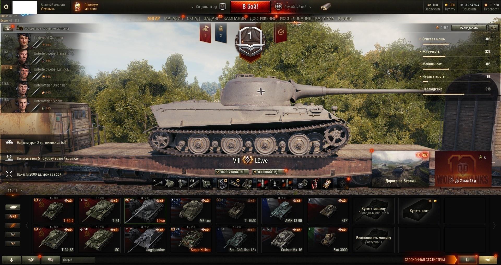 Купить World of Tanks Аккаунт с 8 или 9 лвл и привязками №25