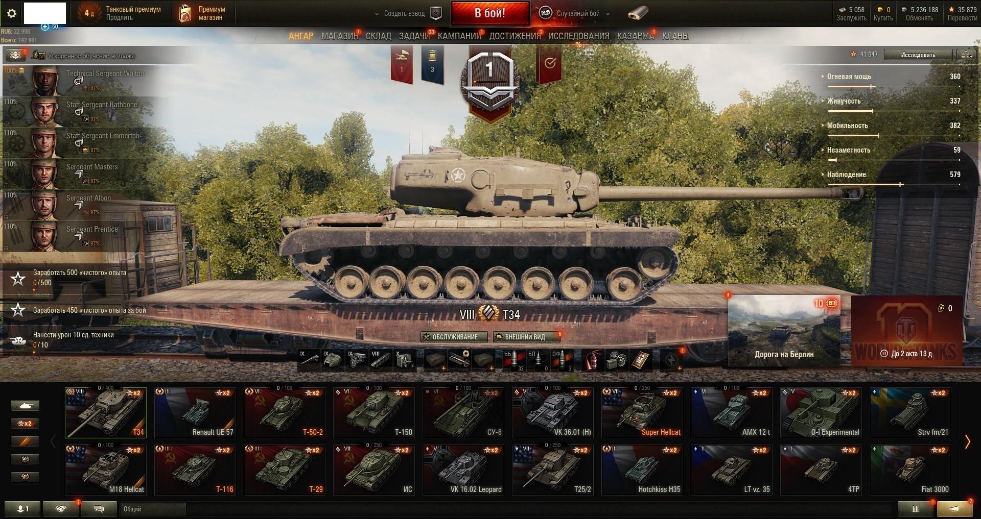Купить World of Tanks Аккаунт с 8 или 9 лвл и привязками №30