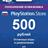 PSN 500 рублей PlayStation Network (RUS) КАРТА ОПЛАТЫ