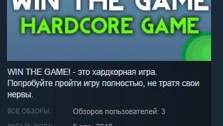 WIN THE GAME! STEAM KEY REGION FREE GLOBAL