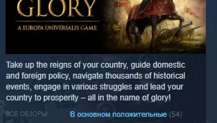 For The Glory: A Europa Universalis Game  STEAM KEY