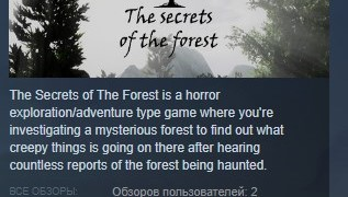 The Secrets of The Forest STEAM KEY REGION FREE GLOBAL