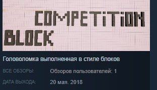 Block Competition STEAM KEY REGION FREE GLOBAL