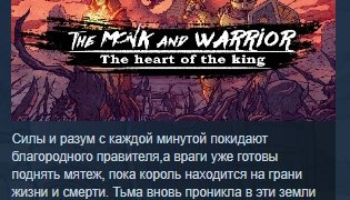 The Monk and the Warrior The Heart of the King STEAM