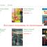 Сборник Промокодов ЛитРес на получение книг.Пополняется