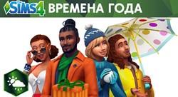 The Sims™ 4 Времена года (Аккаунт ORIGIN)
