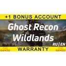 Ghost Recon Wildlands [Гарантия 5 лет] + Подарок