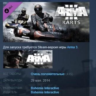 Arma 3 Karts DLC STEAM KEY REGION FREE GLOBAL💎