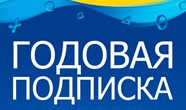 Купить лицензионный ключ ★365 дней | Годовая подписка PlayStation Plus PSN (RUS) на Origin-Sell.com