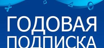 ★365 дней | Годовая подписка PlayStation Plus PSN (RUS)
