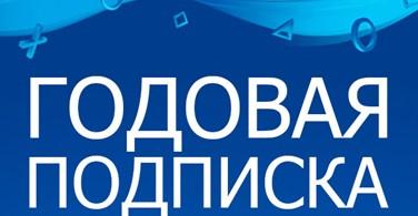 Купить лицензионный ключ ★365 дней | Годовая подписка PlayStation Plus PSN (RUS) на SteamNinja.ru