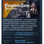 Kingdom Come: Deliverance STEAM KEY СТИМ КЛЮЧ ЛИЦЕНЗИЯ