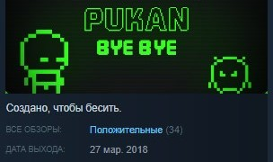 Pukan Bye Bye STEAM KEY REGION FREE GLOBAL