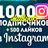 Инстаграм \ 1000 Подписчиков + 500 Лайков \ Instagram